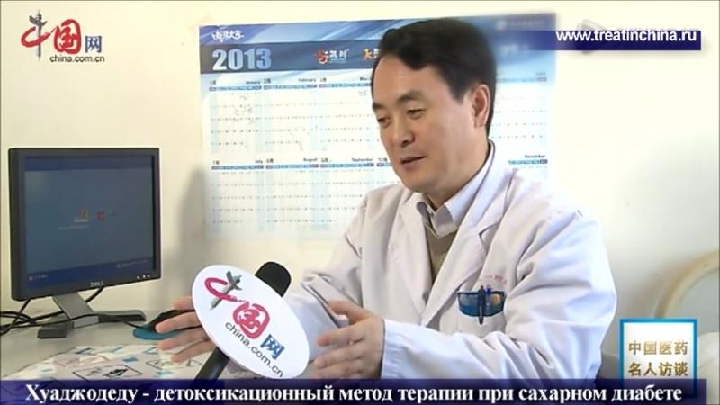 Китайские способы лечения сахарного диабета