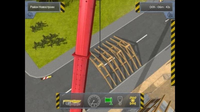 Bau-Simulator 2012 миссия четвёртая. Залить бетон поставить крышу