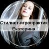 Стилист-игропрактик Екатерина Турбина-Шпакова
