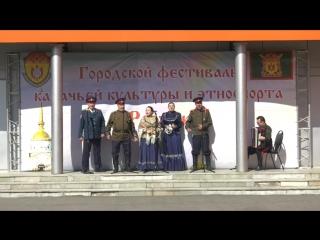 Культурный калейдоскоп.Фестиваль казачьей культуры и этноспорта «Росток»