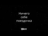 Ничего себе поездочка (2001)  1001horror