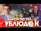 Дмитрий Крымский WARFACE.КАКИЕ ЖЕ УБЛЮКИ! - ЧТО ВЫ ДЕЛАЕТЕ!