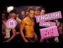 Learn English through Movies Brad Pitt Fight Club