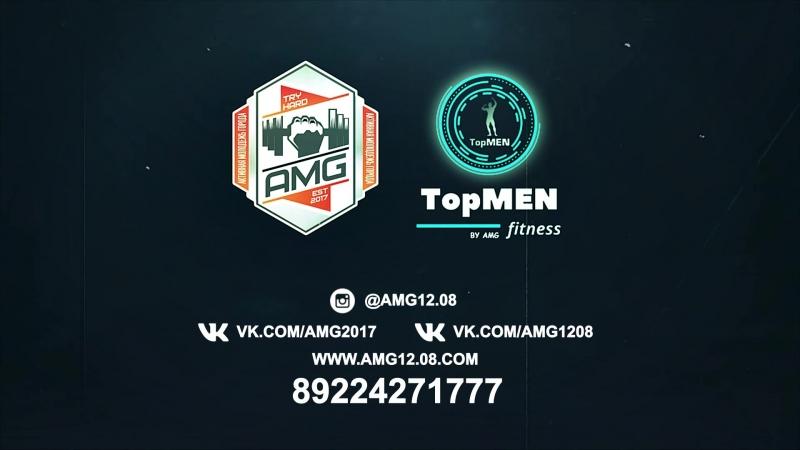 Спортзал AMG | TopMan