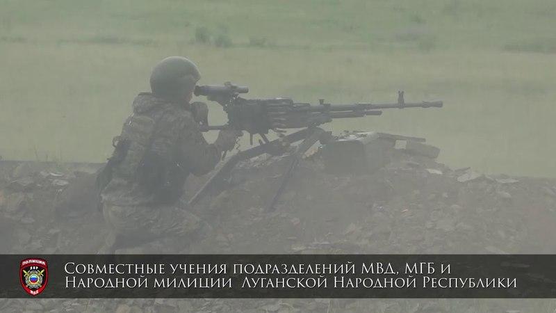Глава ЛНР Леонид Пасечник о совместных учениях МВД, МГБ и НМ ЛНР