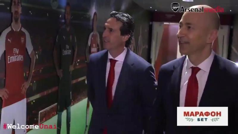 Унаи Эмери - новый главный тренер «Арсенала»
