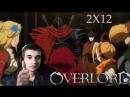 [Ramzi: реакція] Двох зайців одним пострілом! Повелитель/Overlord - 2 сезон 12 серія(redirect)