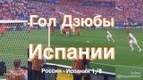 #ЧМ2018 Гол Дзюбы #ИспанияРоссия. Повторы 1-го гола пенальти в ворота Испании. #РоссияИспания 1-1 #Дзюба