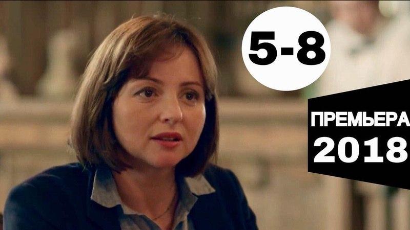 ПРЕМЬЕРА 2018 Ищейка 2 сезон 5 8 серии Русские детективы новинки 2018