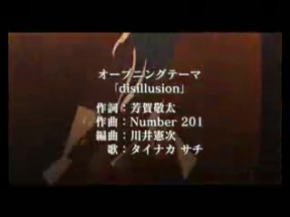 Tainaka Sachi - Disillusion (Fate.Stay Night)