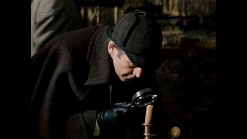 Приключения Шерлока Холмса и доктора Ватсона. 1-5 серия.