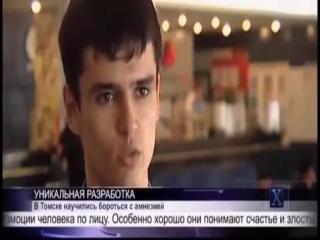 Уникальная Разработка Томских Изобретателей