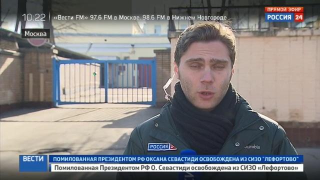 Новости на Россия 24 • Севастиди освобождена из следственного изолятора Лефортово