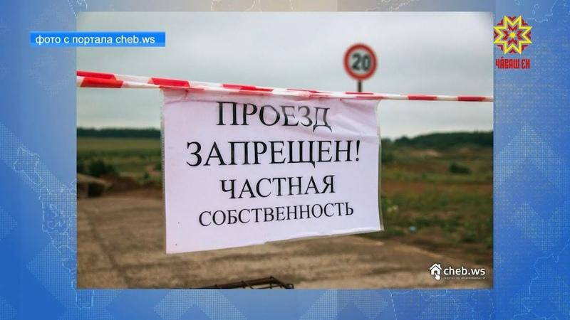 Глава Чувашии потребовал в кратчайшие сроки разрешить споры вокруг дороги в микрорайоне Солнечный