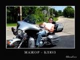 Easy Rider или Мажор-блюз. Шевалье