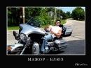 Easy Rider или Мажор блюз Шевалье