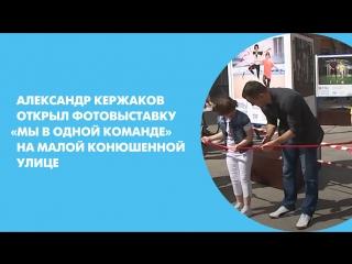 Александр Кержаков открыл фотовыставку «Мы в одной команде» на Малой Конюшенной улице