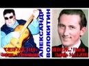 Александр Волокитин - СЛЕПИ НАМ, КОЦИШЕВСКИЙ... (Чарли Чаплин - С.Лепёшкин) (Запись 24.07.2000)