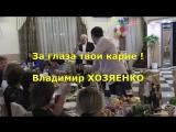 За глаза твои Танечка )))! Владимир Хозяенко Юбилей