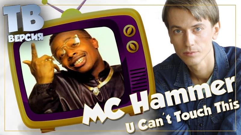 Дохвастался что ли MC Hammer - U Cant Touch This Перевод песни (для ТВ)