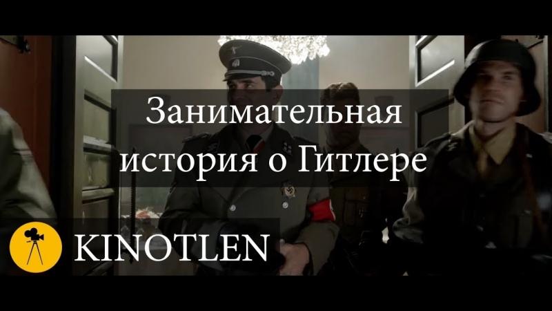 Кей и Пил - УМОПОМРАЧИТЕЛЬНАЯ история о Гитлере (kinotlen озвучка)