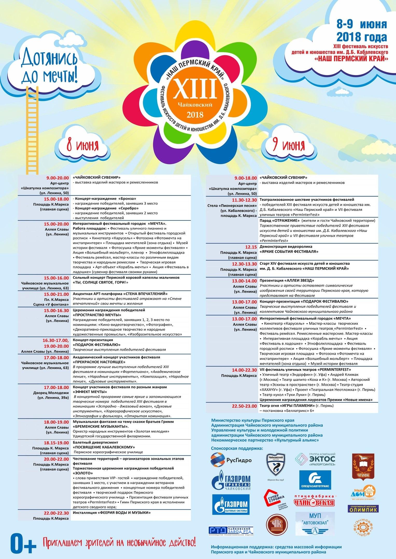 афиша фестиваля Кабалевского, Чайковский, 2018 год