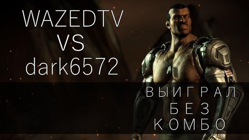 ПОБЕДА БЕЗ КОМБО WAZED TV (Raiden) vs dark6572 (Jax)