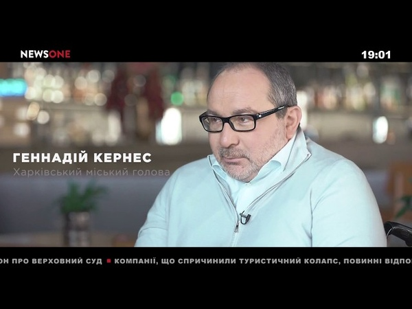 Большое эксклюзивное интервью Геннадия Кернеса телеканалу NEWSONE 02 07 18