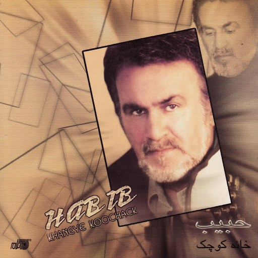 Habib альбом Khaneye Koochack