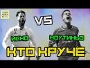 [oSporte TV] КТО КРУЧЕ | Иско vs Коутиньо