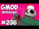 Михакер Garrys Mod Смешные моменты перевод 236 - СНЕГОВИК И ПИНГВИН Гаррис Мод
