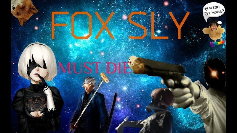 FOX SLY - EMD - RE7 (МОЙ ПУТЬ К ДОСТИЖЕНИЮ)