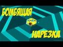 Бомбящая нарезка с Kuplinov Play по игре Super Hexagon