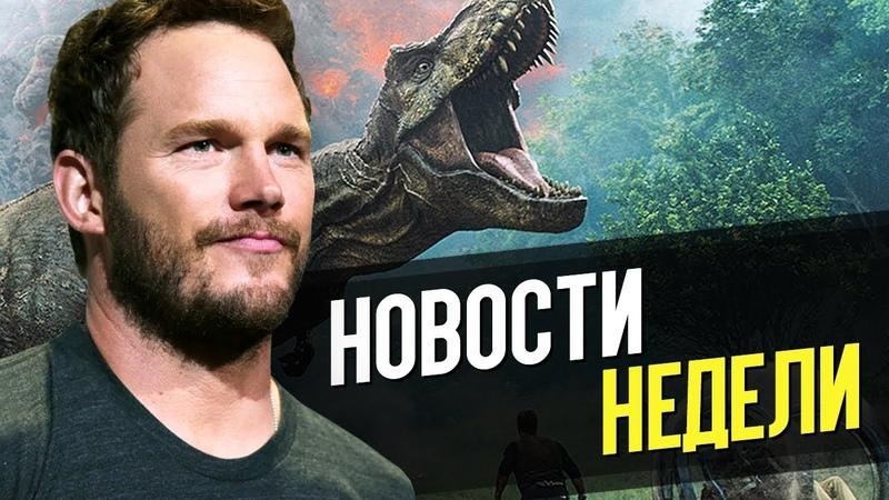 Мир юрского периода 2, бешеный Том Круз и новый Джокер – Новости кино