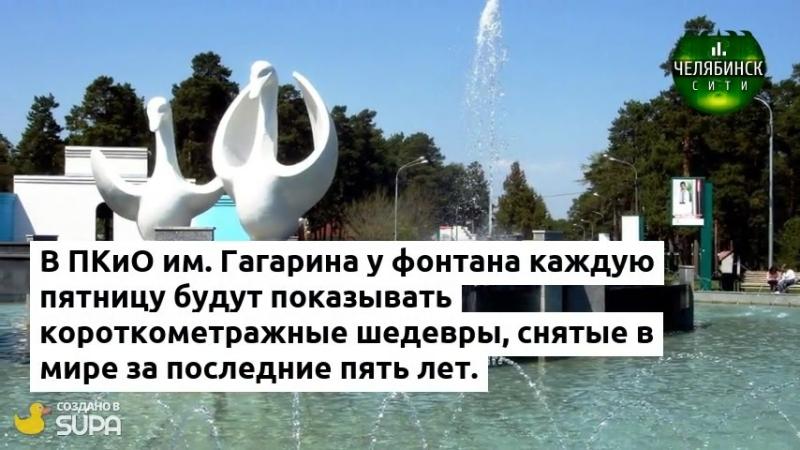 В челябинском парке пройдет Всемирный фестиваль уличного кино