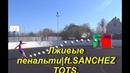 Убили мячом камеруЛживые пенальти ft.SANCHEZ TOTS.