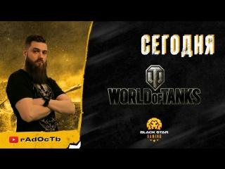World of Tanks #1 - ТАНКИ НА ЗАКАЗ ЗРИТЕЛЕЙ👊😉🔞Стрим 18+
