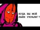 А ДАВАЙТЕ Я УЖЕ ДОДЕЛАЮ ЭТОТ ЧЕРТОВ РЕДРАВ, А? (НЕ ЛЮБЛЮ ДЛИННЫЕ НАЗВАНИЯ, НЕ ЛЮБЛЮ ИРОНИЮ))0))