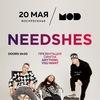 Презентация сингла NEEDSHES 20 мая в Питере MOD
