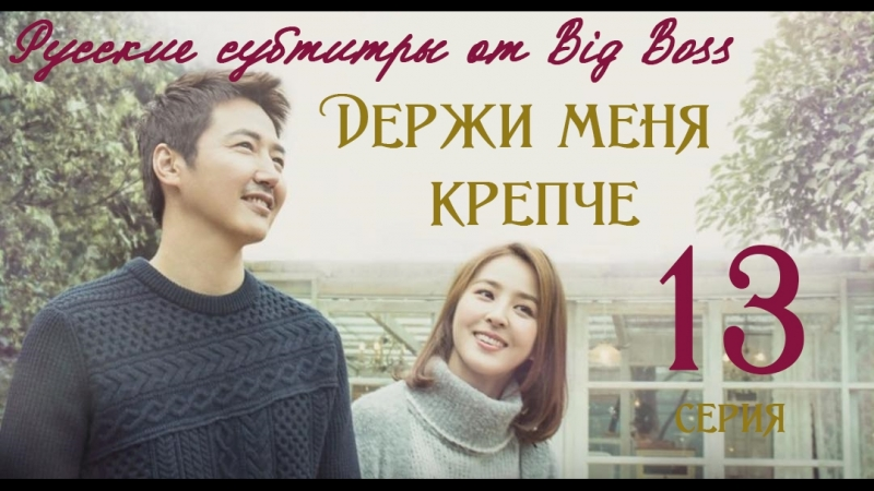 [Big Boss] Держи меня крепче / Hold Me Tight 13 серия (русские субтитры)