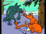 Сказка про хитрого Волка и Лису