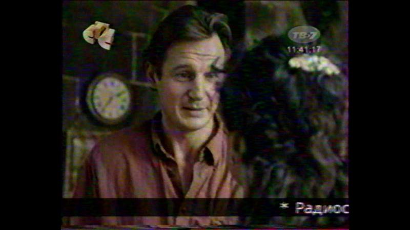 (12) СТС ТВ-7 20 марта 2006 -08- 10ч55м-11ч56м Рубин Каира (2) (Абакан)