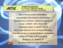 Мирнинская телевизионная компания МТК 26.05.17