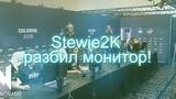 Stewie2K разбил монитор(не кликбейт)