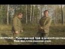 Фильм СПЕЦНАЗ ГРУ А Л Лавров... психика, маятник