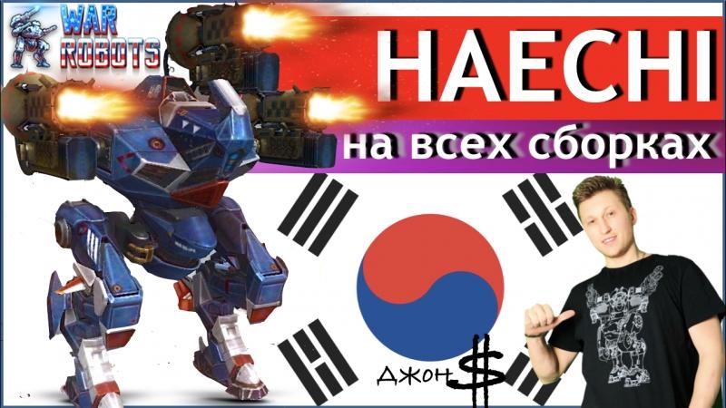 War Robots - Haechi Mk2 на всех сборках