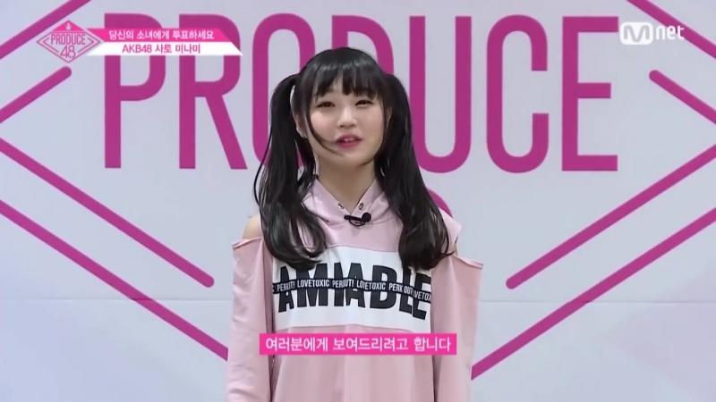 [ENG sub] PRODUCE48 AKB48ㅣ사토 미나미ㅣ통통튀는 16기 연구생 @자기소개_1분 PR 180615 EP.0
