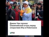 Джеки Чан пронес Олимпийский огонь перед открытием Игр в Пхёнчхане