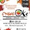 """СУШИ ОКЕ"" Таганрог/Доставка роллы, пицца"