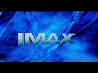 Новая реклама IMAX